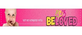 beloved  גןlogo