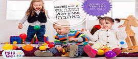 גן MINI WEElogo